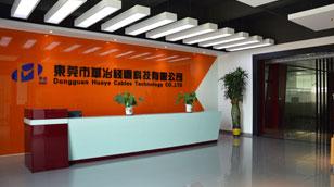 东莞市华冶线缆科技有限公司